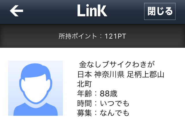 linktalk1