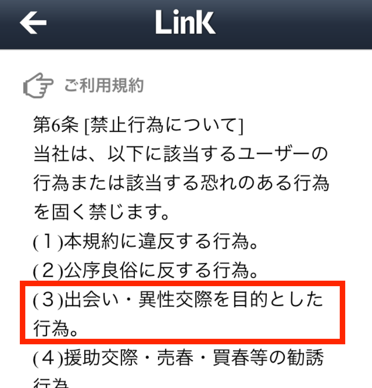 linktalk2