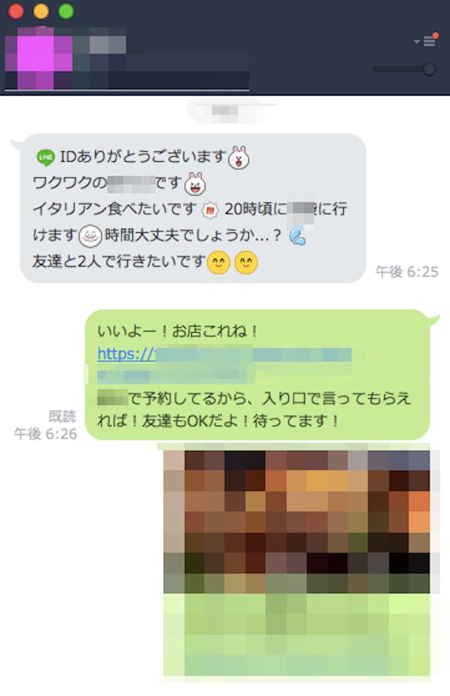 wakuwakumail2