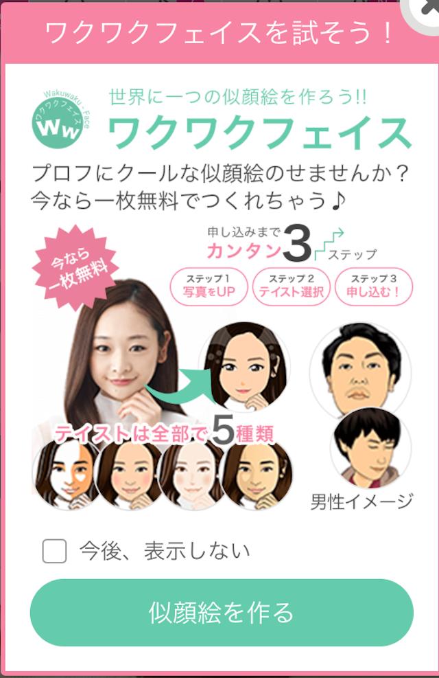 wakuwakunigaoe