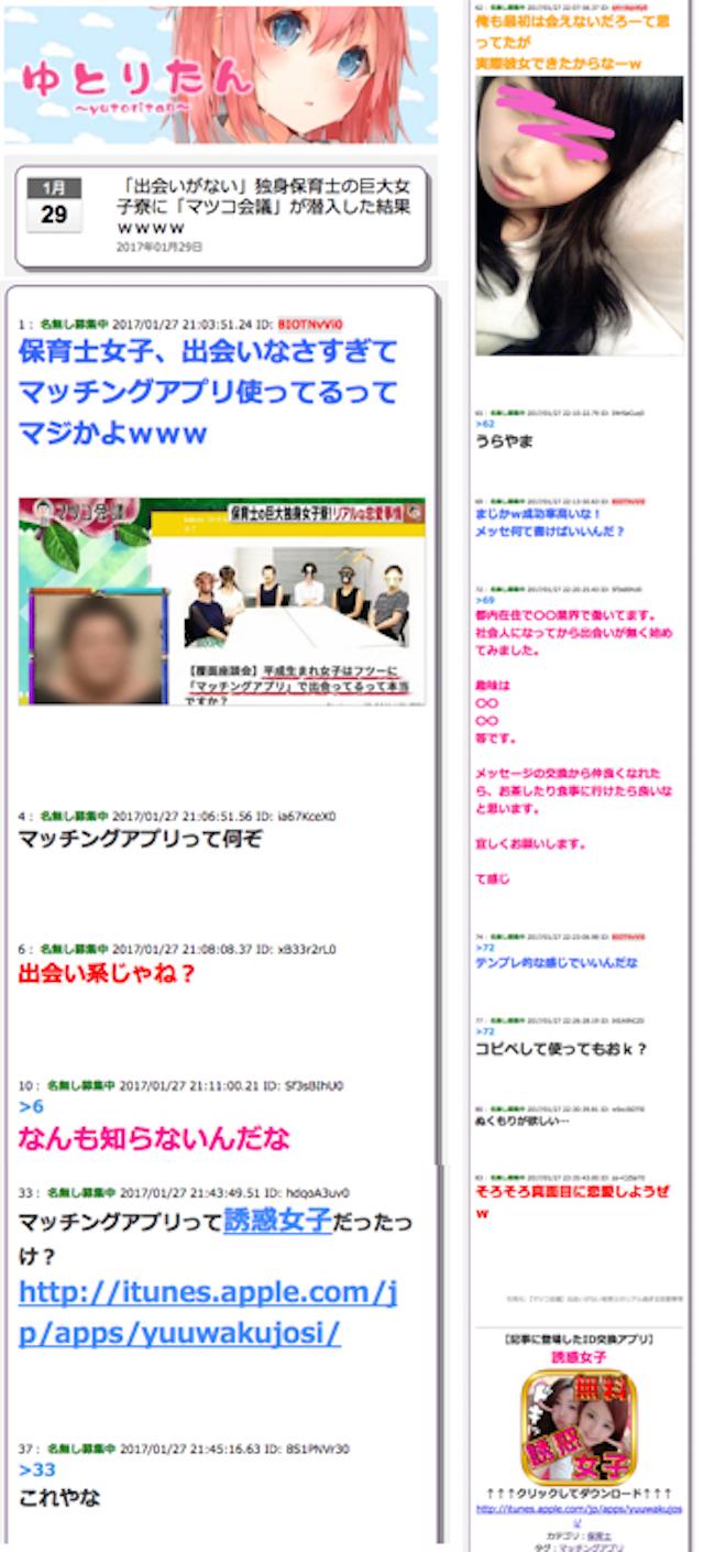 yuuwakujosi_2ch