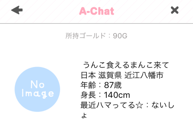 a-chat3