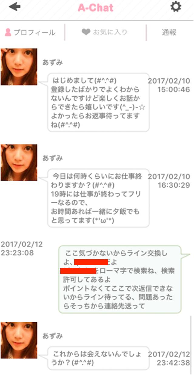a-chat_sakura