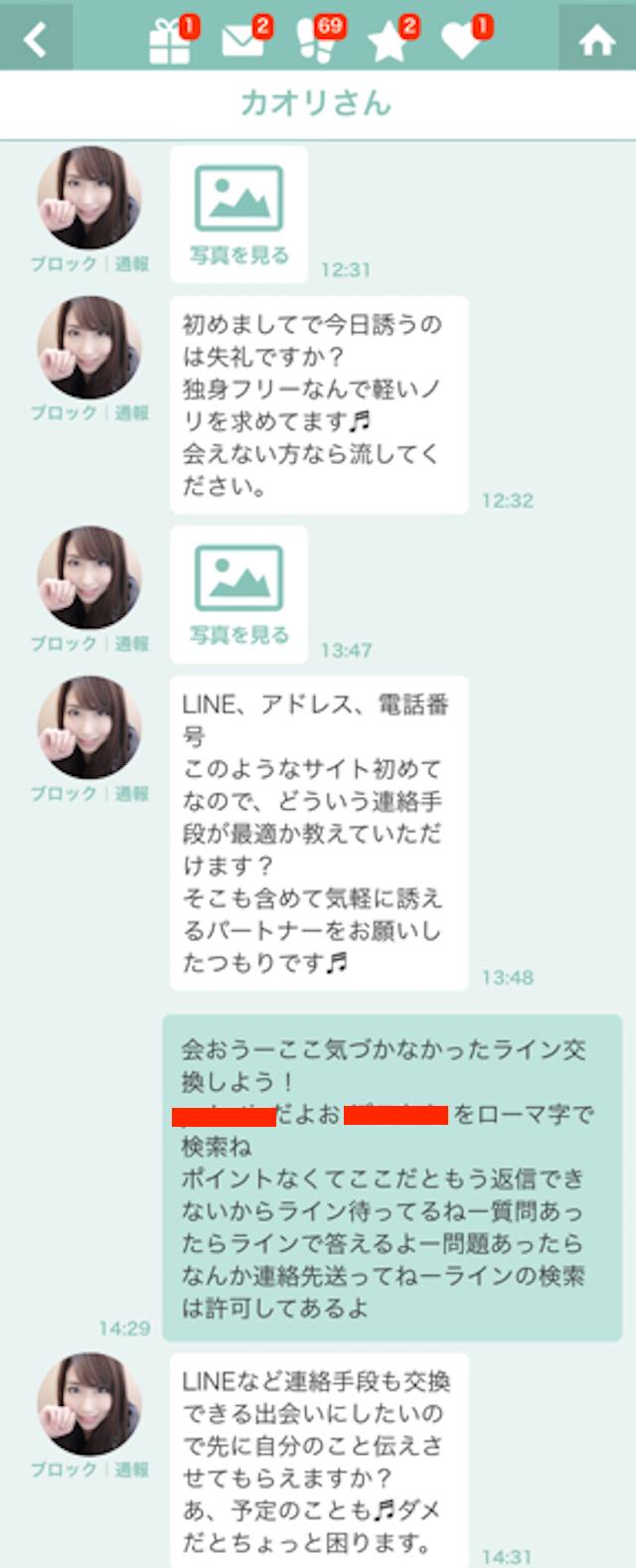 lingo7
