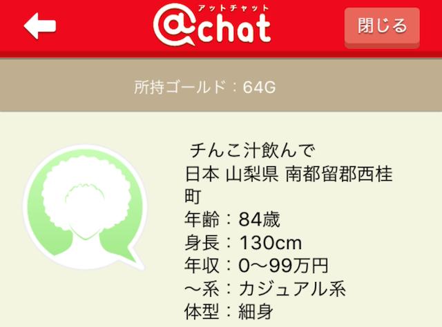atchat3