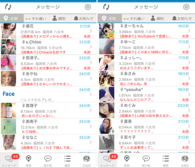facechat_sakura