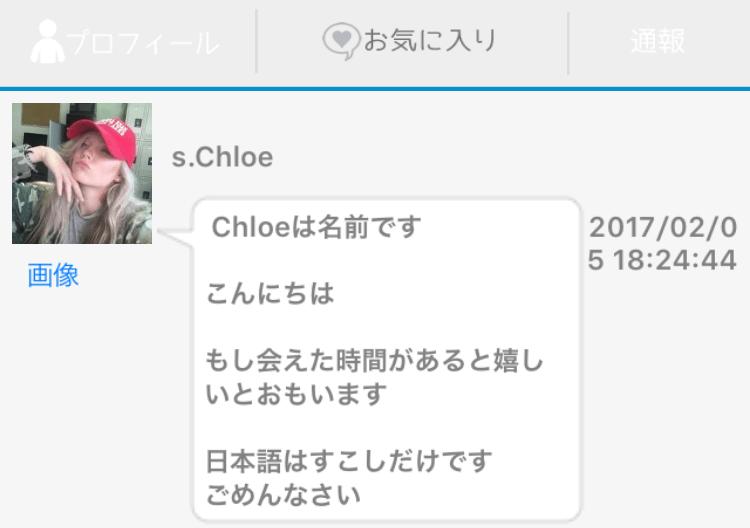 facechat_sakura1
