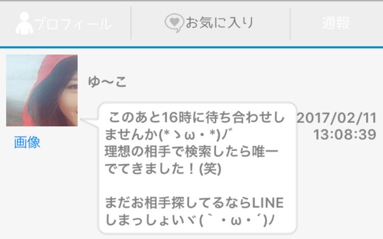 facechat_sakura10