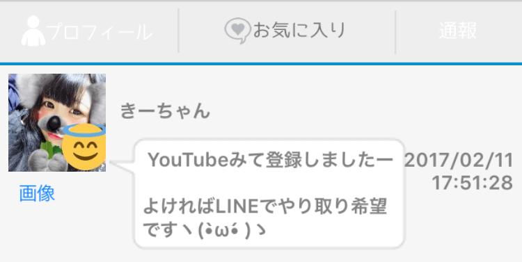 facechat_sakura11