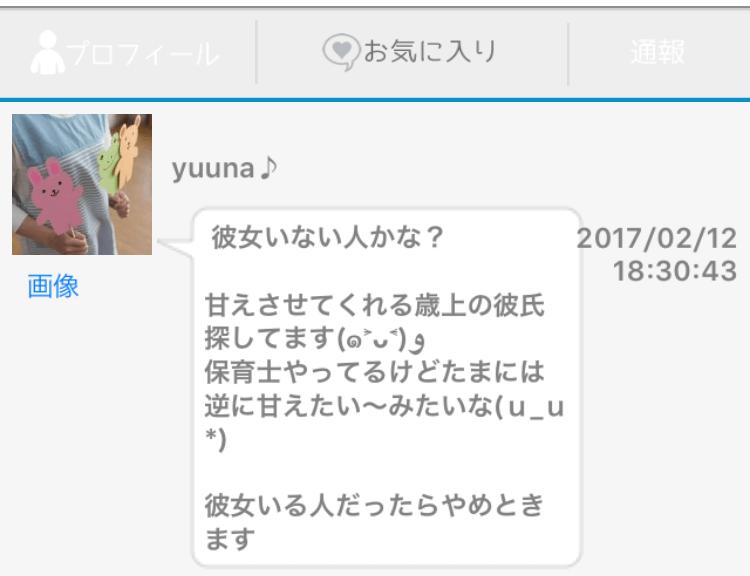 facechat_sakura14