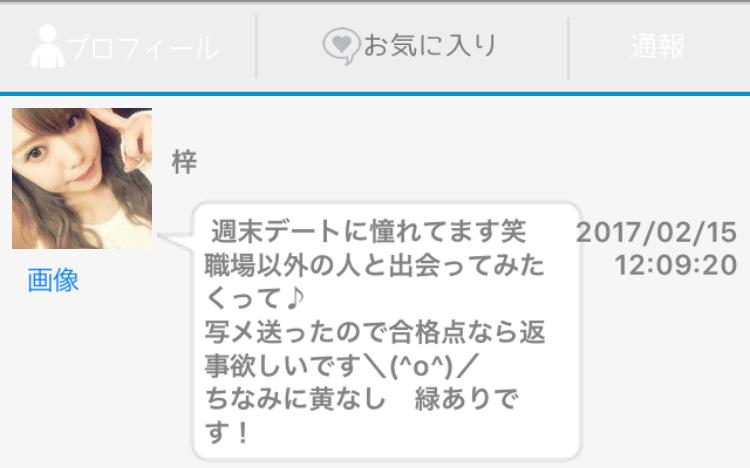 facechat_sakura16