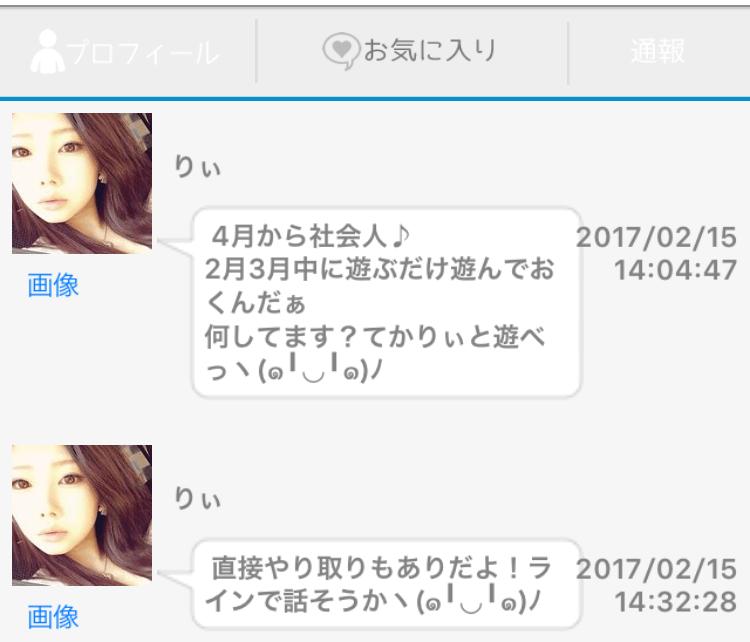 facechat_sakura17