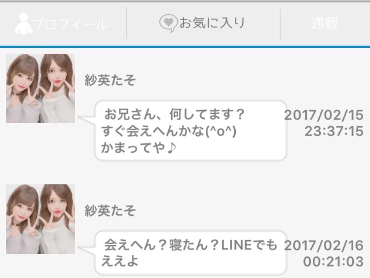 facechat_sakura18