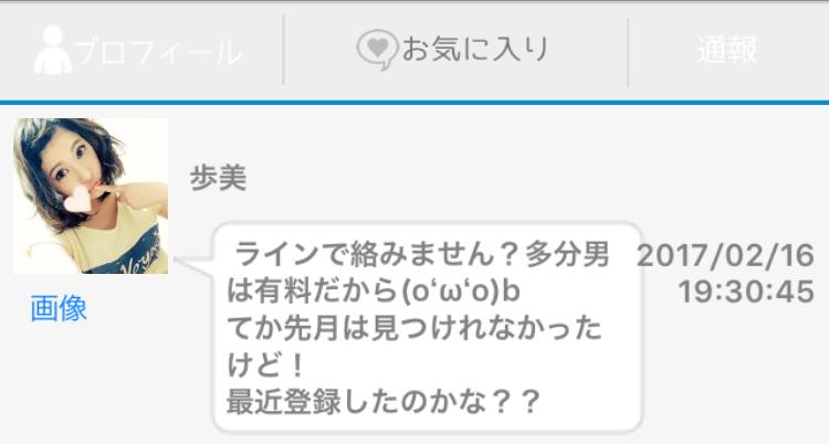 facechat_sakura19