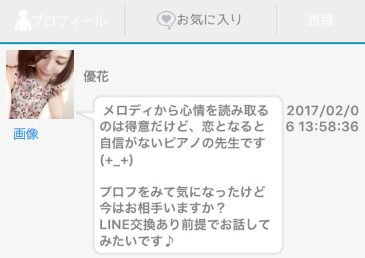 facechat_sakura2