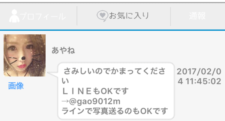 facechat_sakura23