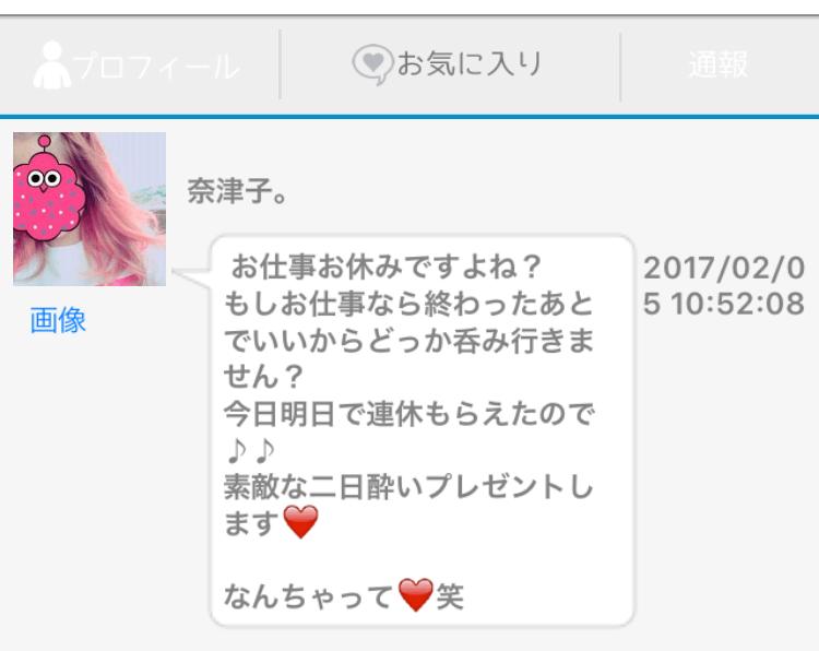 facechat_sakura24