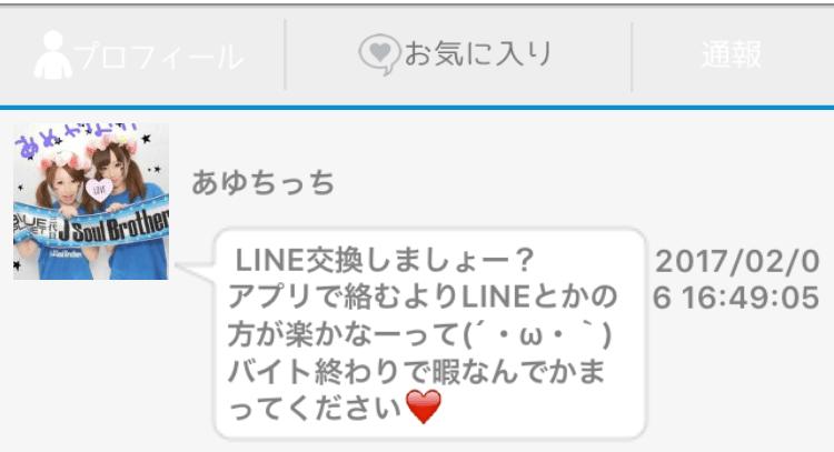 facechat_sakura3