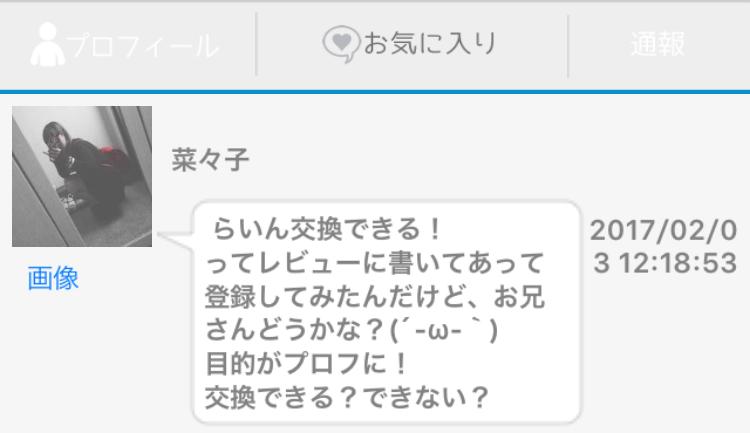 facechat_sakura4