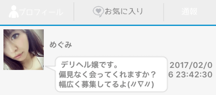 facechat_sakura6