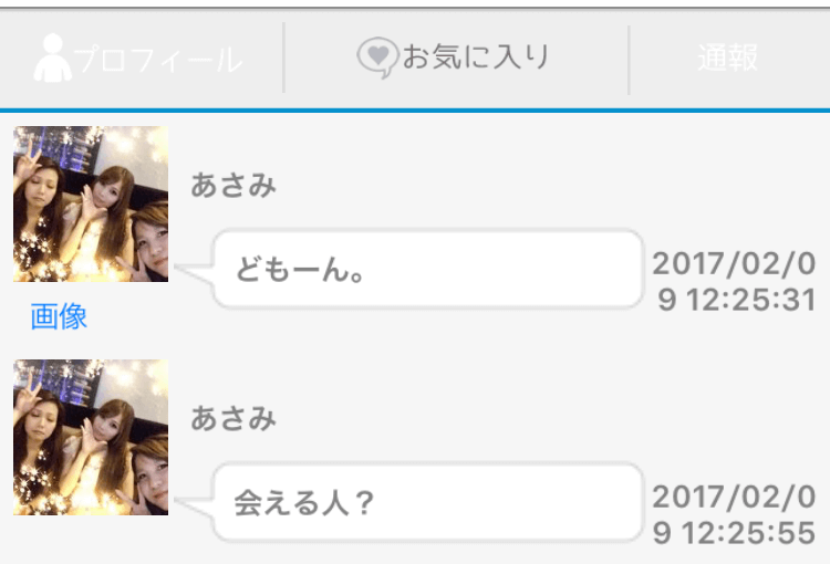 facechat_sakura7