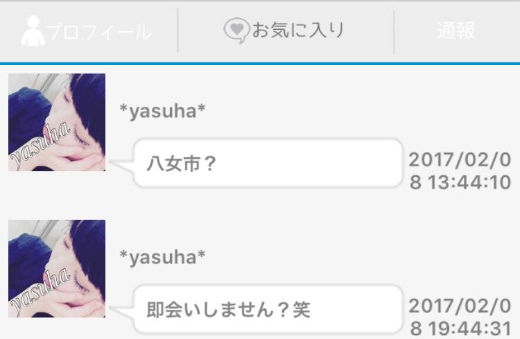 facechat_sakura8