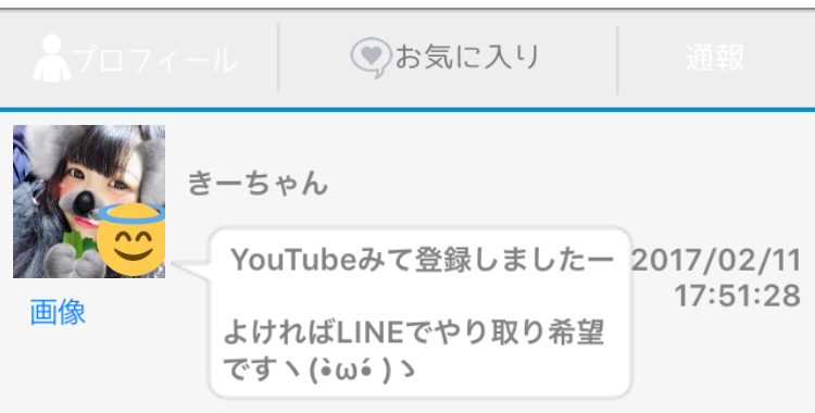 facechat_sakura_youtube