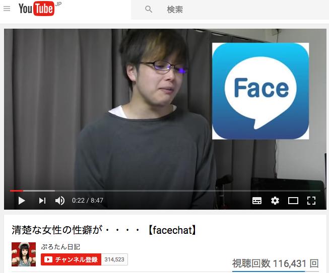 facechat_youtuber