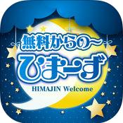 himazu_icon