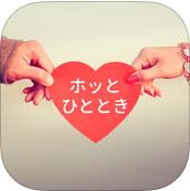 hottohitotoki_icon