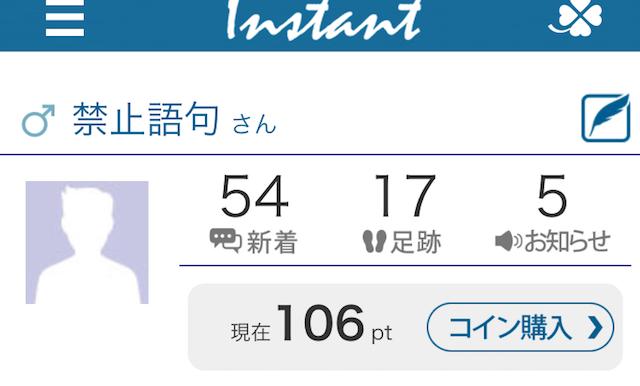 instant1
