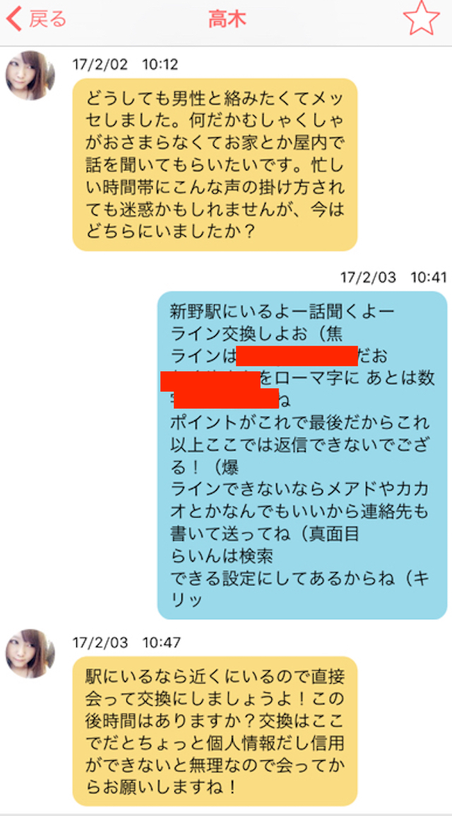 koiku-ru6