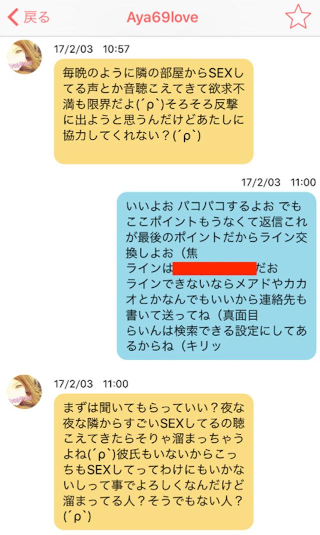 koiku-ru8