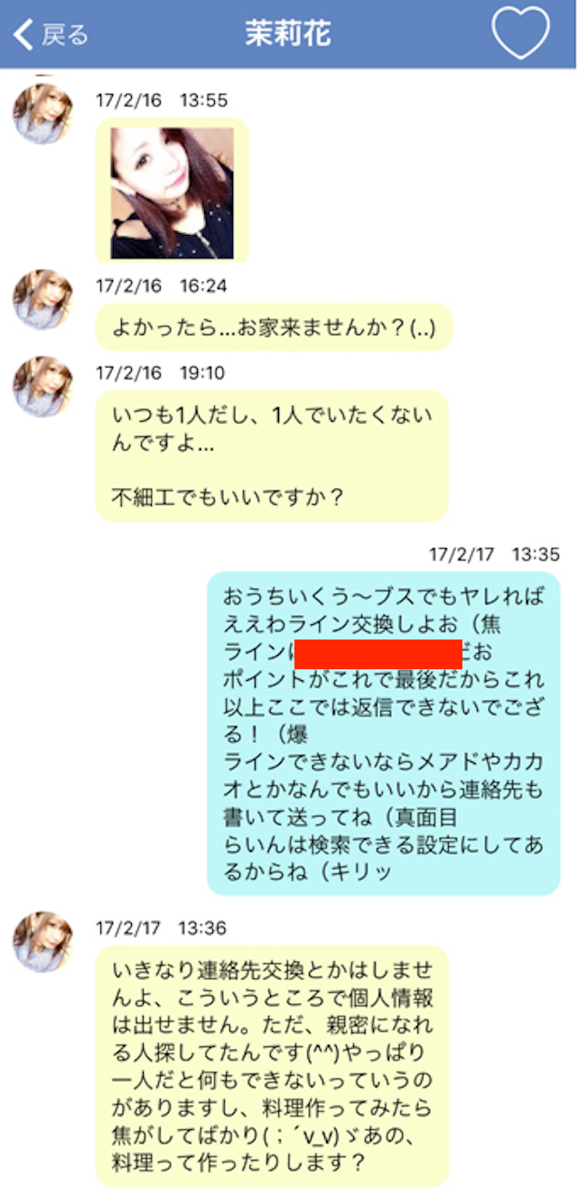 namachat7