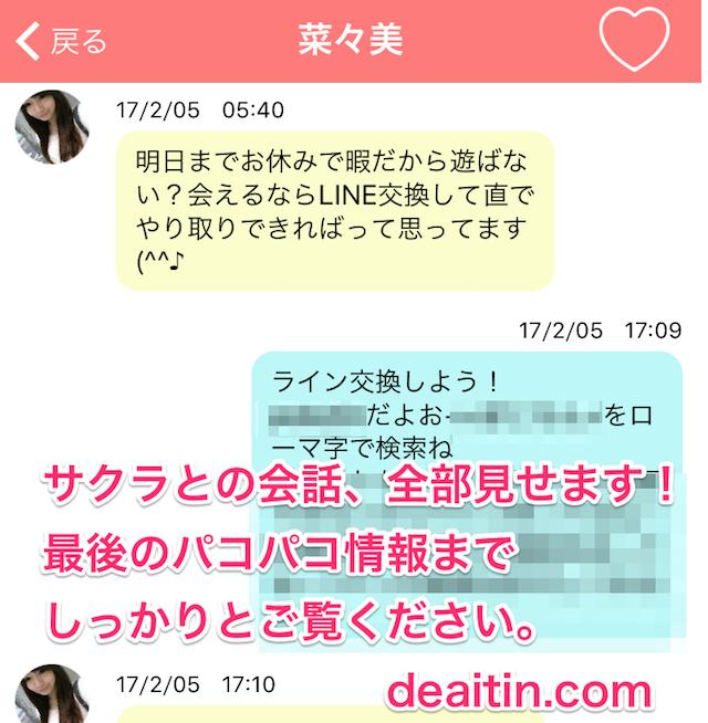 onedarichat4
