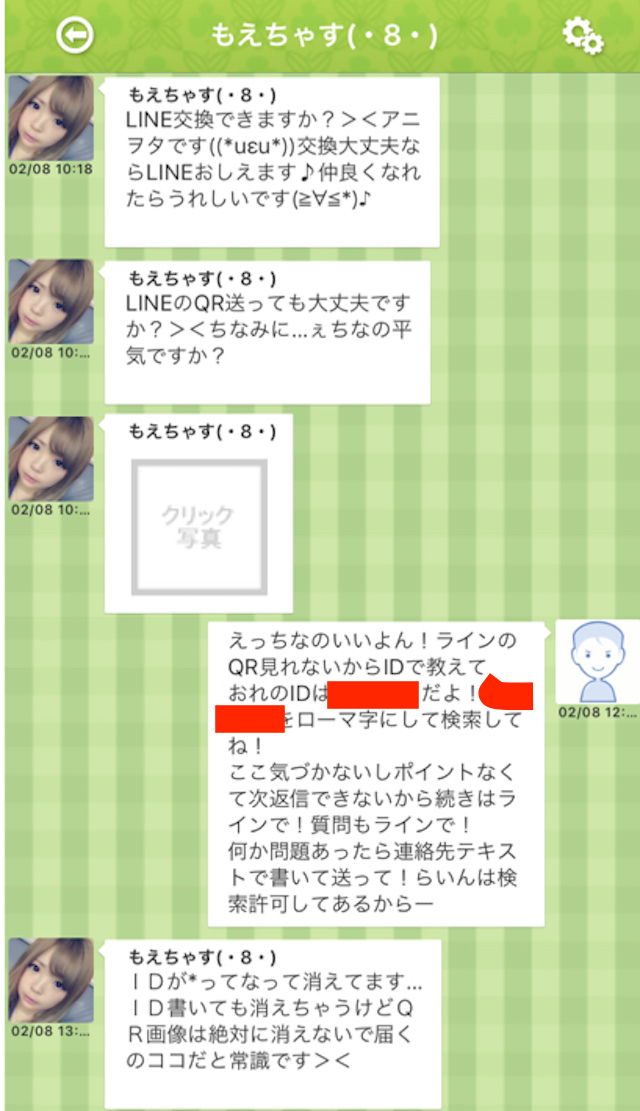 onlinekeijiban7