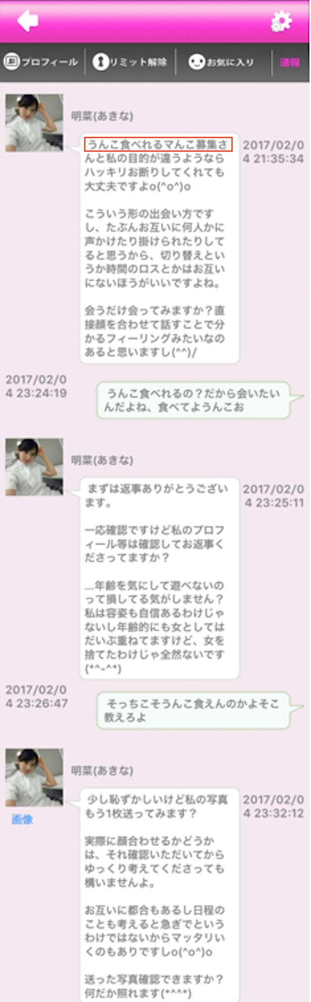 otonachat_sakura