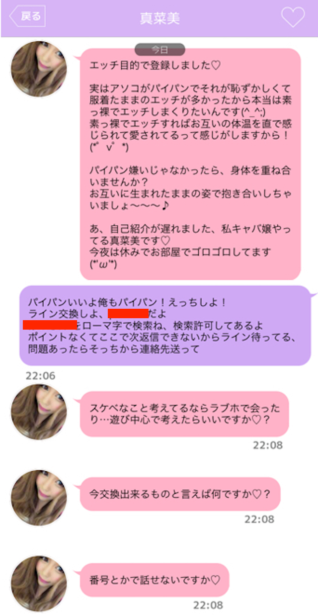 otonachatsokuai7