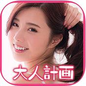 otonakeikaku_icon