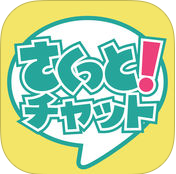 sakuttochat_icon