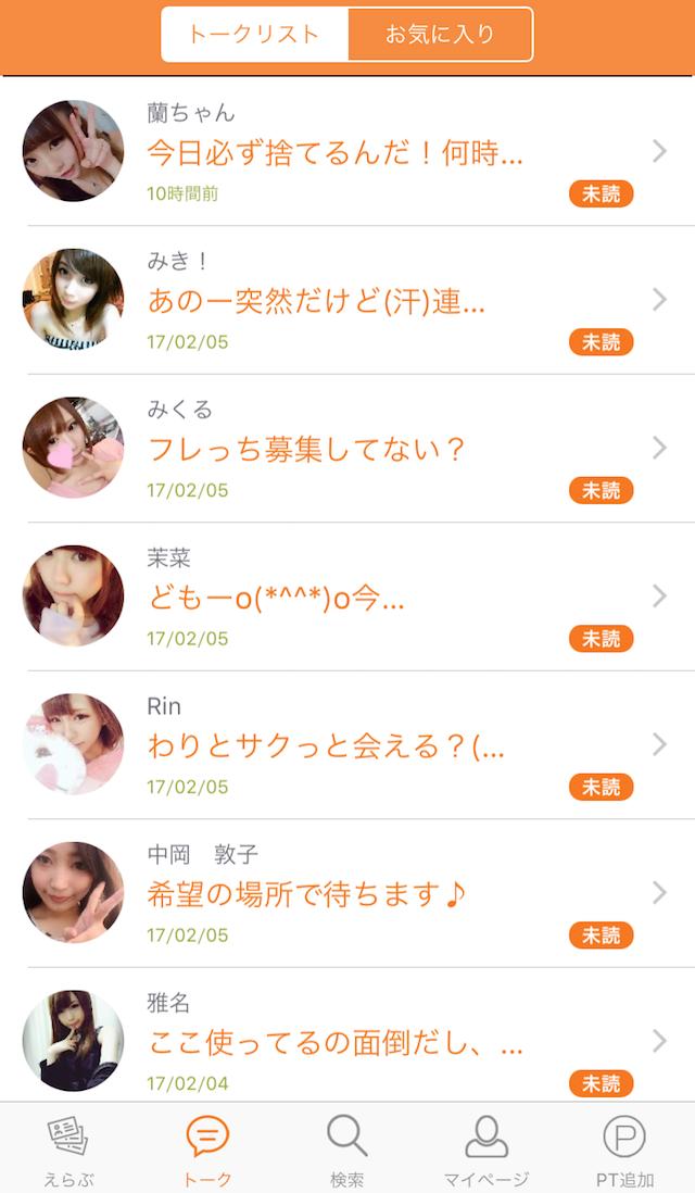 tokumeichat1