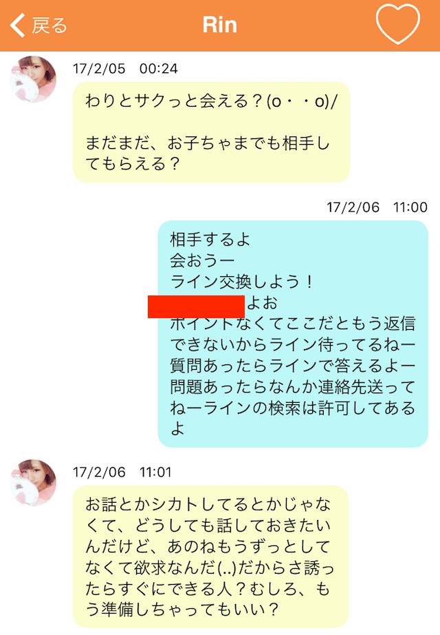 tokumeichat5
