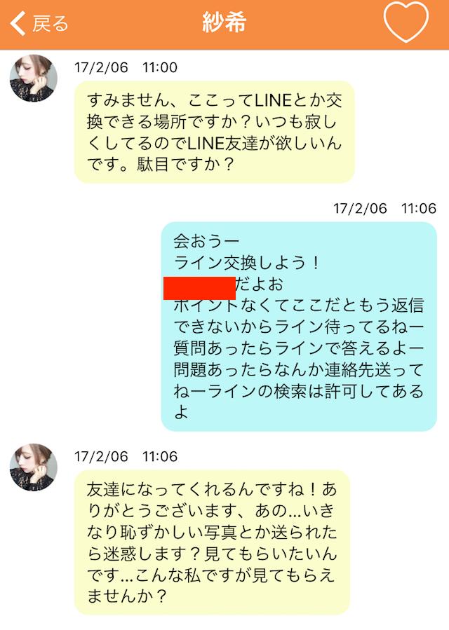 tokumeichat6