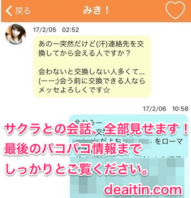 tokumeichat7
