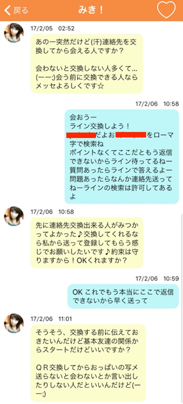 tokumeichat8