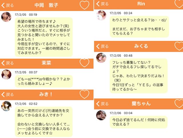 tokumeichat9