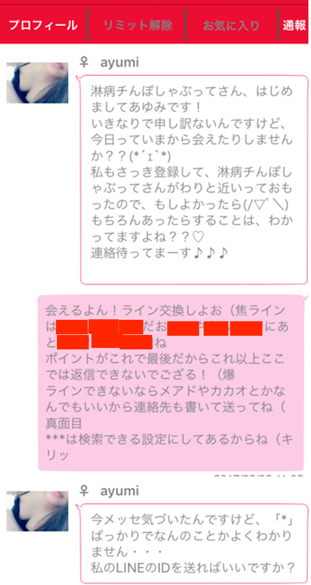 loveccha_sakura