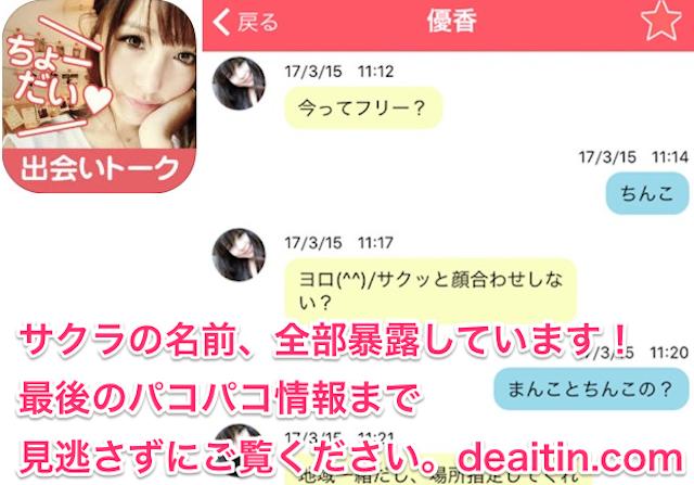 onedaritalk_sakura10