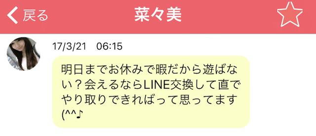onedaritalk_sakura2