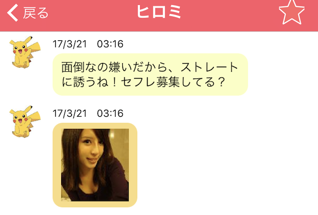 onedaritalk_sakura3